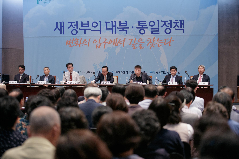 [평화재단심포지엄]새정부의대북·통일정책:변화의입구에서길을찾는다