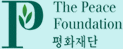 The Peace Foundation 평화재단